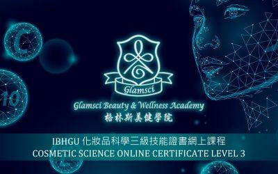IBHGU 化妝品科學三級技能證書網上課程